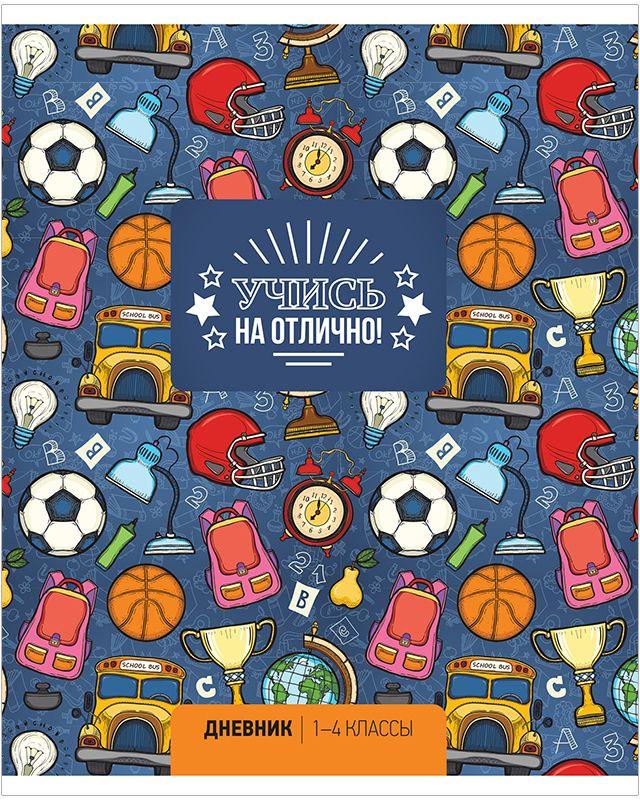 ArtSpace Дневник школьный Учись на отлично для 1-4 классовДм48_11718Дневник ArtSpace Учись на отлично поможет вашему ребенку не забыть свои задания, а вы всегда сможете проконтролировать его успеваемость. Обложка выполнена из плотного целлюлозного картона. Дневник очень удобен в использовании. В качестве дизайна подобрана самая современная и интересная тема. Дневник предназначен для детей младших классов.Дневник станет надежным помощником ребенка в получении новых знаний и принесет радость своему хозяину в учебные будни.