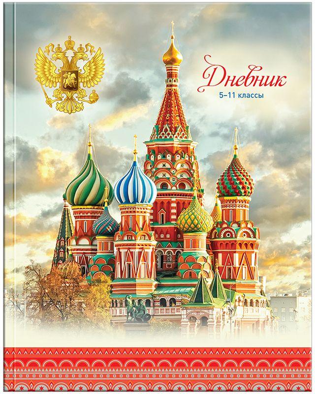 Спейс Дневник школьный Россия для 5-11 классов Дс48лт_13513 спейс дневник школьный россия коллаж для 5 11 классов