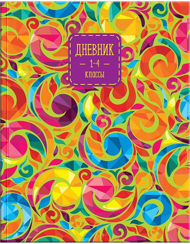 Спейс Дневник школьный Яркие краски для 1-4 классов спейс дневник школьный россия коллаж для 5 11 классов