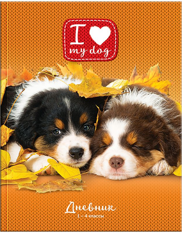 Спейс Дневник школьный Люблю свою собаку для 1-4 классов спейс дневник школьный россия коллаж для 5 11 классов