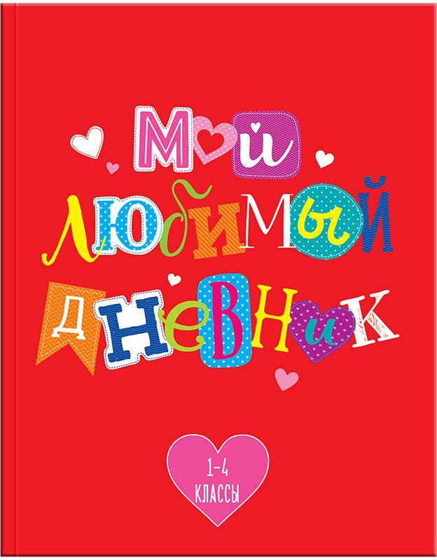 Спейс Дневник школьный Любимый для 1-4 классов спейс дневник школьный россия коллаж для 5 11 классов