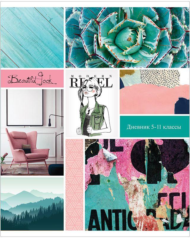 ArtSpace Дневник школьный Модный коллаж для 5-11 классов волшебный дневник модный стиль 43386
