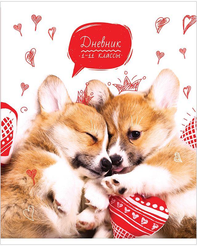 Спейс Дневник школьный Милые щенки спейс дневник школьный россия коллаж для 5 11 классов