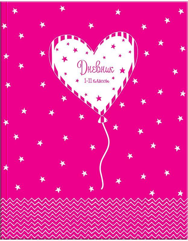 Спейс Дневник школьный Любимый Ду40т_13428 спейс дневник школьный дневник отличника