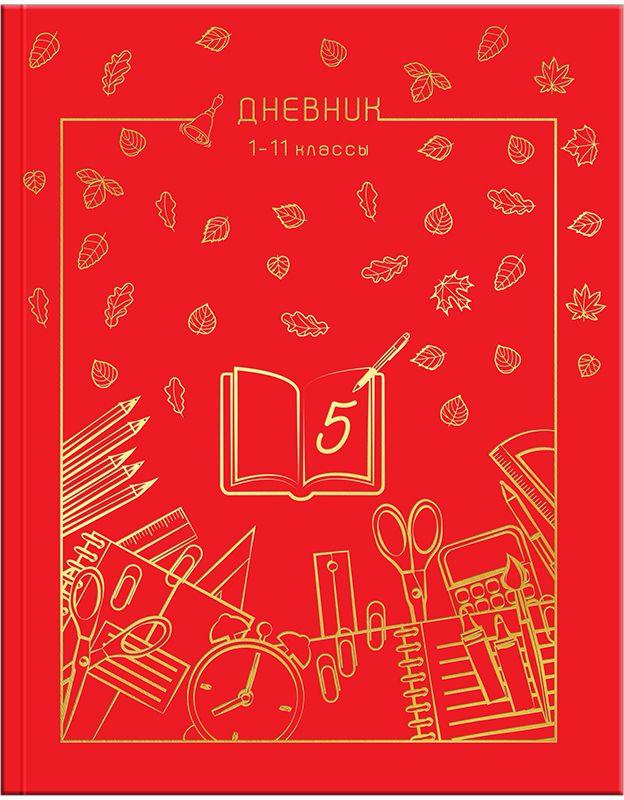 Спейс Дневник школьный Стиль Паттерн спейс дневник для музыкальной школы музыкальный паттерн