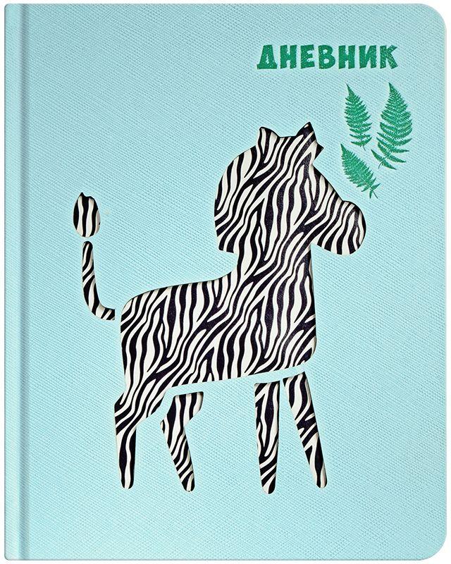 Greenwich Line Дневник школьный Applique Зебра -  Дневники