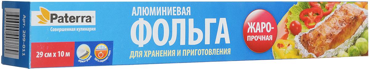 Фольга пищевая Paterra Прочная, 29 см х 10 м209-011Фольга пищевая Paterra Суперпрочная, выполненная из алюминия, предназначена для приготовления блюд в духовых шкафах различных типов, на углях. Идеально подходит для хранения холодных и горячих продуктов, отлично держит заданную ей форму, препятствует смешиванию запахов, не токсична, безопасна при контакте с пищевыми продуктами.Ширина фольги: 29 см.Длина: 10 м.