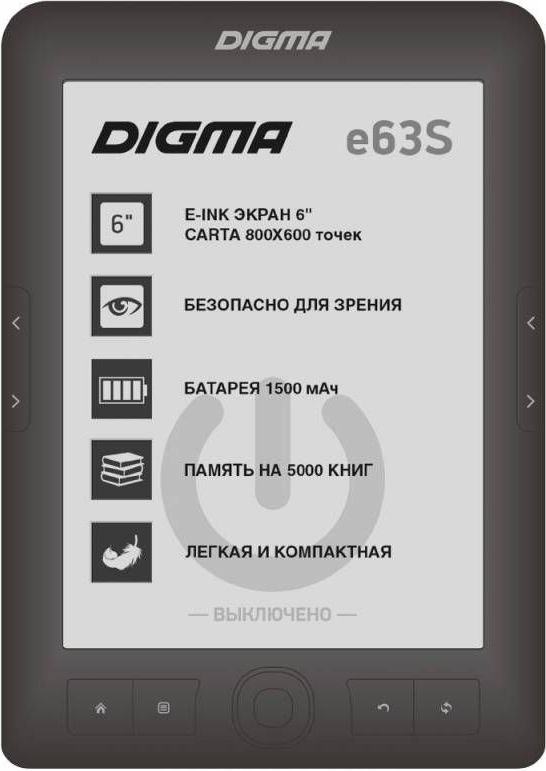 Digma E63S, Dark Gray электронная книга -