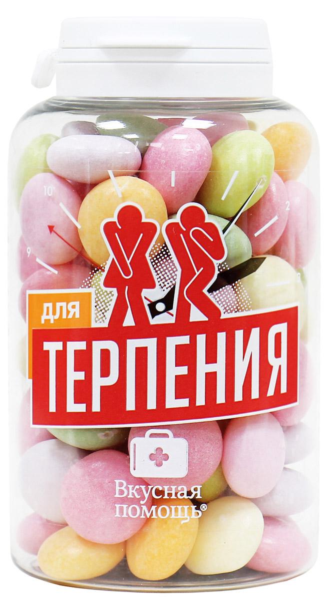 Вкусная помощь Для терпения, драже жевательное фруктовое, 145 г плакат a2 42x59 printio череп весёлый арт