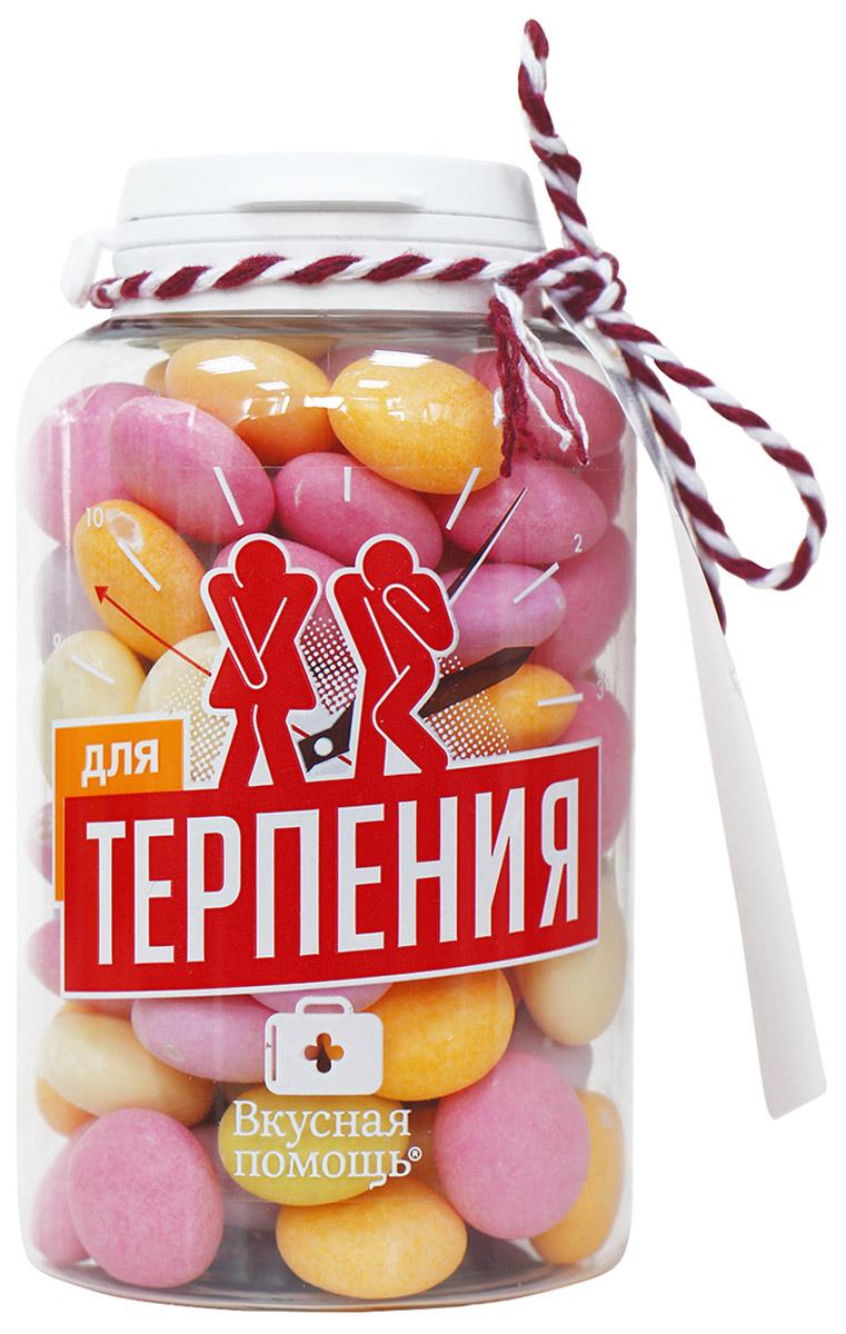 Вкусная помощь Для терпения, драже жевательное фруктовое, 250 г jelly belly bean boozled драже жевательное 45 г