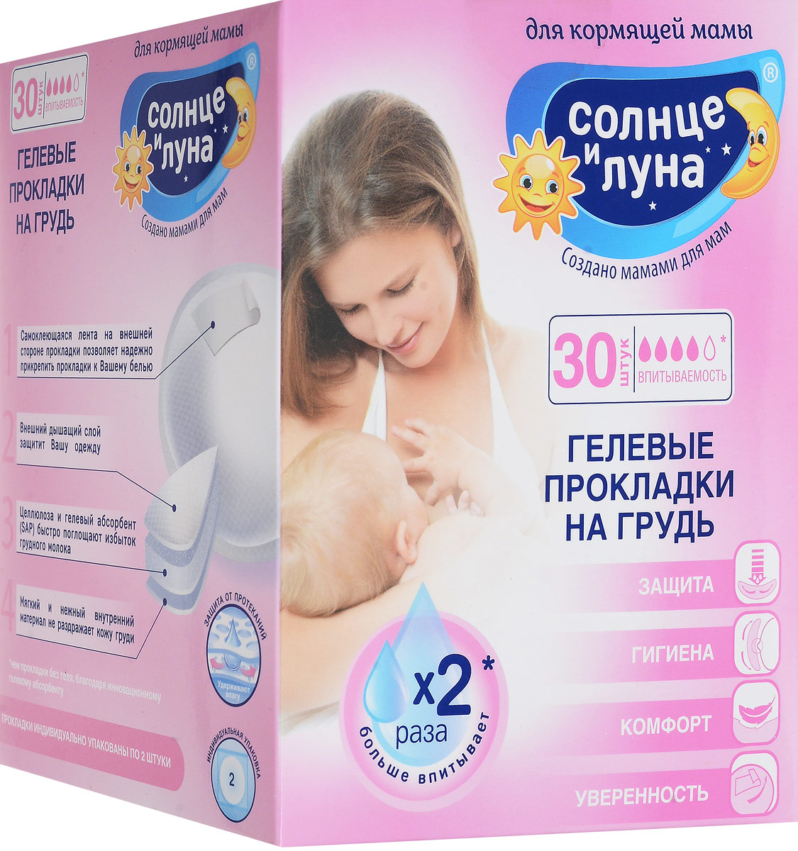 Солнце и Луна Прокладки на грудь гелевые для кормящих мам 30 шт платья milkymama платье для кормящих мам