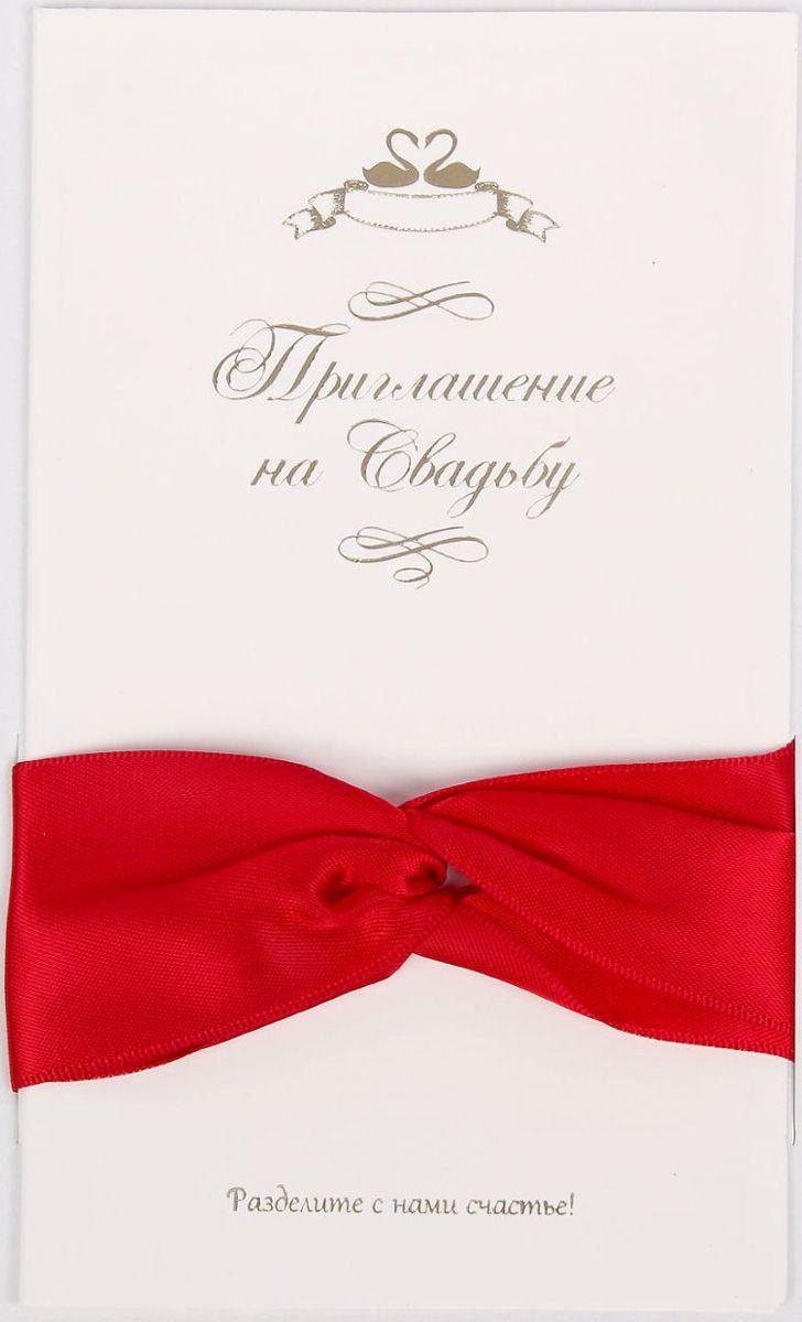 Приглашение на свадьбу Все мечтают счастье повстречать, 12,8 х 18,5 см1185636У вас намечается свадьба? Поздравляем от всей души!Когда дата и время бракосочетания уже известны, и вы определились со списком гостей, необходимо оповестить их о предстоящем празднике. Существует традиция делать персональные приглашения с указанием времени и даты мероприятия. Но перед свадьбой столько всего надо успеть, что на изготовление десятков открыток просто не остаётся времени. В этом случае вам придёт на помощь разработанное нашими дизайнерами приглашение на свадьбу . на обратной стороне расположен текст со свободными полями для имени адресата, времени, даты и адреса проведения мероприятия. Мы продумали все детали, вам остаётся только заполнить необходимые строки и раздать приглашения гостям.Устройте себе незабываемую свадьбу!