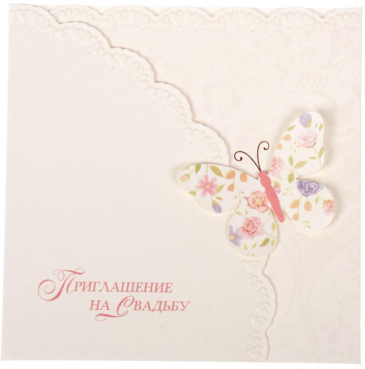 Приглашение на свадьбу Разделите с нами счастье!, 14 х 14 см приглашение на свадьбу мир открыток лебеди