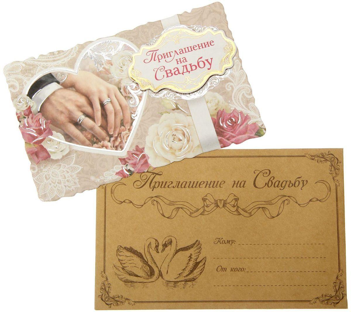 Приглашение на свадьбу Разделите счастье с нами. Руки, 13,5 х 8,6 см1233180У вас намечается свадьба? Поздравляем от всей души!Когда дата и время бракосочетания уже известны, и вы определились со списком гостей, необходимо оповестить их о предстоящем празднике. Существует традиция делать персональные приглашения с указанием времени и даты мероприятия. Но перед свадьбой столько всего надо успеть, что на изготовление десятков открыток просто не остаётся времени. В этом случае вам придёт на помощь разработанное нашими дизайнерами приглашение на свадьбу . на обратной стороне расположен текст со свободными полями для имени адресата, времени, даты и адреса проведения мероприятия. Мы продумали все детали, вам остаётся только заполнить необходимые строки и раздать приглашения гостям.Устройте себе незабываемую свадьбу!