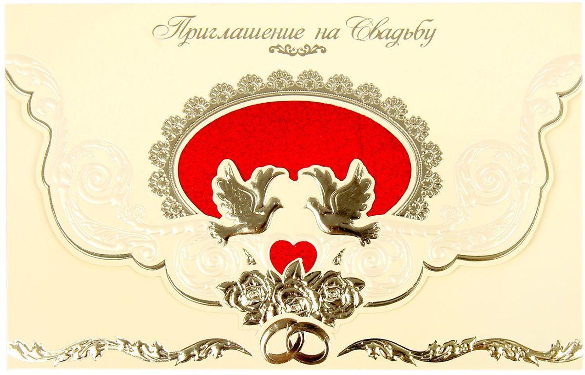 Приглашение на свадьбу Торжественное, 19 х 12,5 см приглашение на свадьбу канышевы счастливые молодожены 6 шт