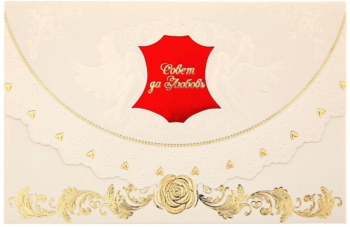 Приглашение на свадьбу Изысканность, 19 х 12,5 см1259949У вас намечается свадьба? Поздравляем от всей души!Когда дата и время бракосочетания уже известны, и вы определились со списком гостей, необходимо оповестить их о предстоящем празднике. Существует традиция делать персональные приглашения с указанием времени и даты мероприятия. Но перед свадьбой столько всего надо успеть, что на изготовление десятков открыток просто не остаётся времени. В этом случае вам придёт на помощь разработанное нашими дизайнерами приглашение на свадьбу . на обратной стороне расположен текст со свободными полями для имени адресата, времени, даты и адреса проведения мероприятия. Мы продумали все детали, вам остаётся только заполнить необходимые строки и раздать приглашения гостям.Устройте себе незабываемую свадьбу!