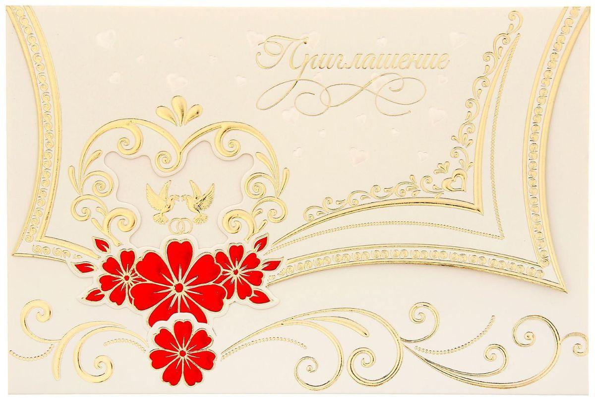 Приглашение на свадьбу Модерн, 19 х 12,5 см приглашение на свадьбу канышевы счастливые молодожены 6 шт