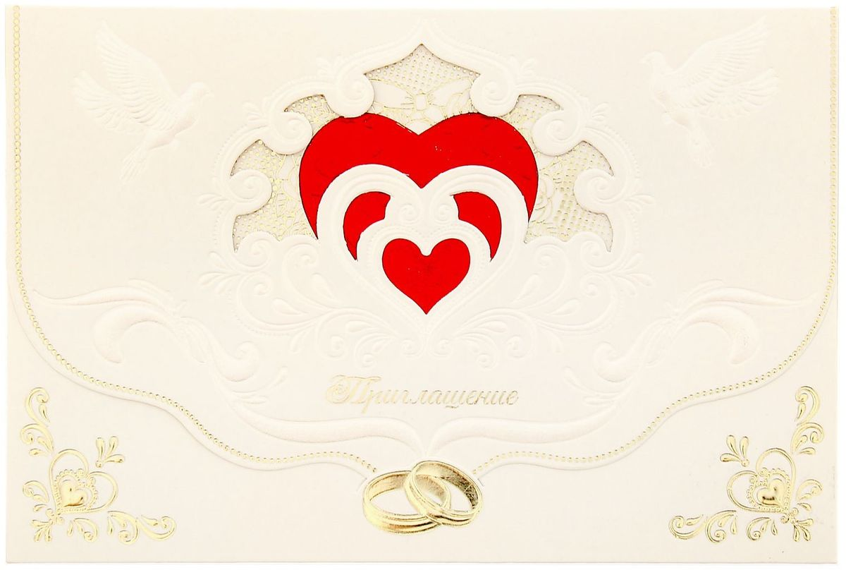 Приглашение на свадьбу Резное, 19 х 12,5 см1259956У вас намечается свадьба? Поздравляем от всей души!Когда дата и время бракосочетания уже известны, и вы определились со списком гостей, необходимо оповестить их о предстоящем празднике. Существует традиция делать персональные приглашения с указанием времени и даты мероприятия. Но перед свадьбой столько всего надо успеть, что на изготовление десятков открыток просто не остаётся времени. В этом случае вам придёт на помощь разработанное нашими дизайнерами приглашение на свадьбу . на обратной стороне расположен текст со свободными полями для имени адресата, времени, даты и адреса проведения мероприятия. Мы продумали все детали, вам остаётся только заполнить необходимые строки и раздать приглашения гостям.Устройте себе незабываемую свадьбу!