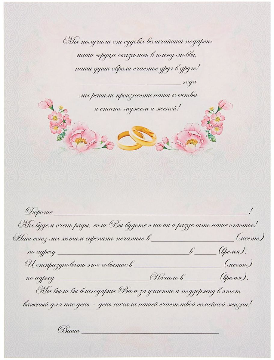 Приглашение на свадьбу Свадьба вашей мечты Голуби, 18 х 12 см1333776У вас намечается свадьба? Поздравляем от всей души!Когда дата и время бракосочетания уже известны, и вы определились со списком гостей, необходимо оповестить их о предстоящем празднике. Существует традиция делать персональные приглашения с указанием времени и даты мероприятия. Но перед свадьбой столько всего надо успеть, что на изготовление десятков открыток просто не остаётся времени. В этом случае вам придёт на помощь разработанное нашими дизайнерами приглашение на свадьбу . на обратной стороне расположен текст со свободными полями для имени адресата, времени, даты и адреса проведения мероприятия. Мы продумали все детали, вам остаётся только заполнить необходимые строки и раздать приглашения гостям.Устройте себе незабываемую свадьбу!