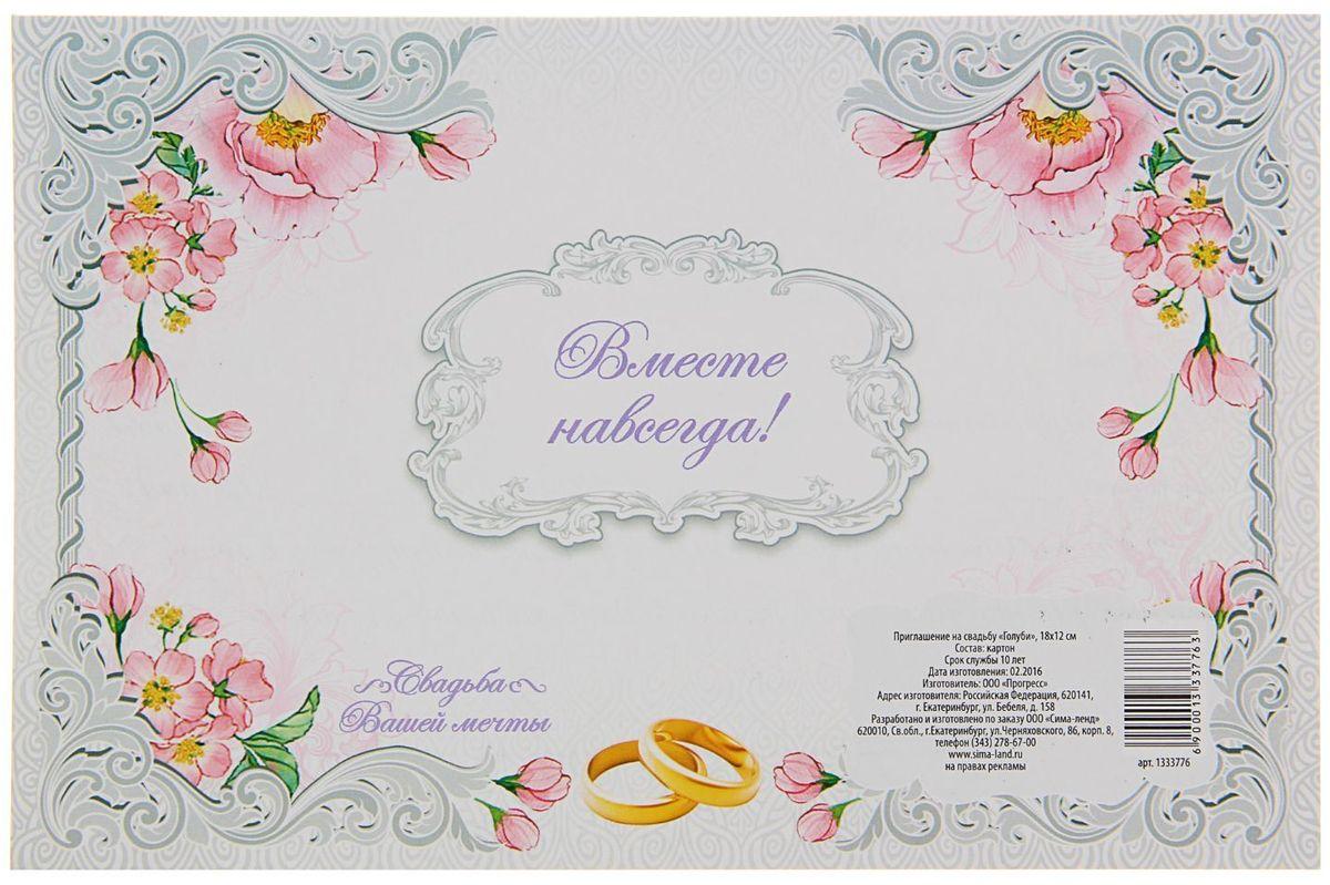 свадебные приглашения шаблоны картинки основе конструкции