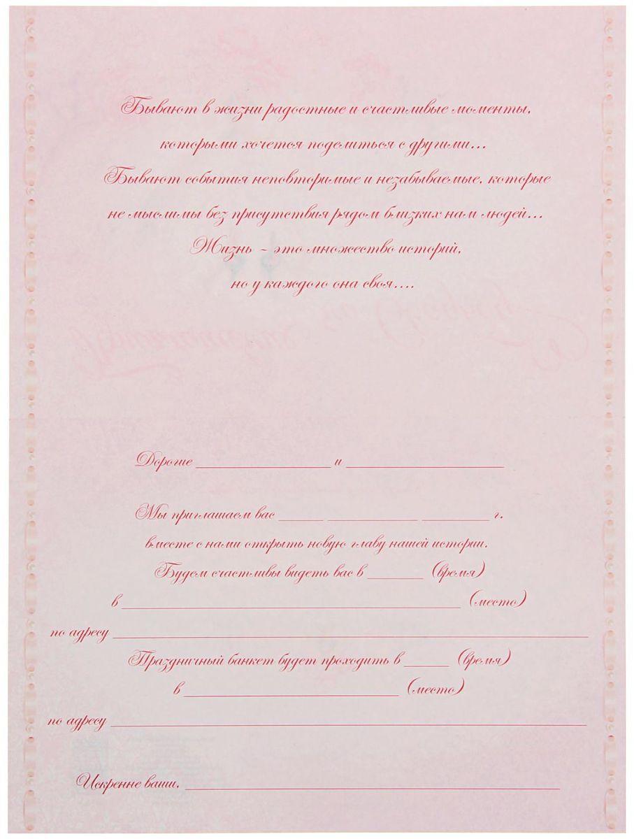 Приглашение на свадьбу Свадьба вашей мечты Лебеди, 18 х 12 см1333782У вас намечается свадьба? Поздравляем от всей души!Когда дата и время бракосочетания уже известны, и вы определились со списком гостей, необходимо оповестить их о предстоящем празднике. Существует традиция делать персональные приглашения с указанием времени и даты мероприятия. Но перед свадьбой столько всего надо успеть, что на изготовление десятков открыток просто не остаётся времени. В этом случае вам придёт на помощь разработанное нашими дизайнерами приглашение на свадьбу . на обратной стороне расположен текст со свободными полями для имени адресата, времени, даты и адреса проведения мероприятия. Мы продумали все детали, вам остаётся только заполнить необходимые строки и раздать приглашения гостям.Устройте себе незабываемую свадьбу!