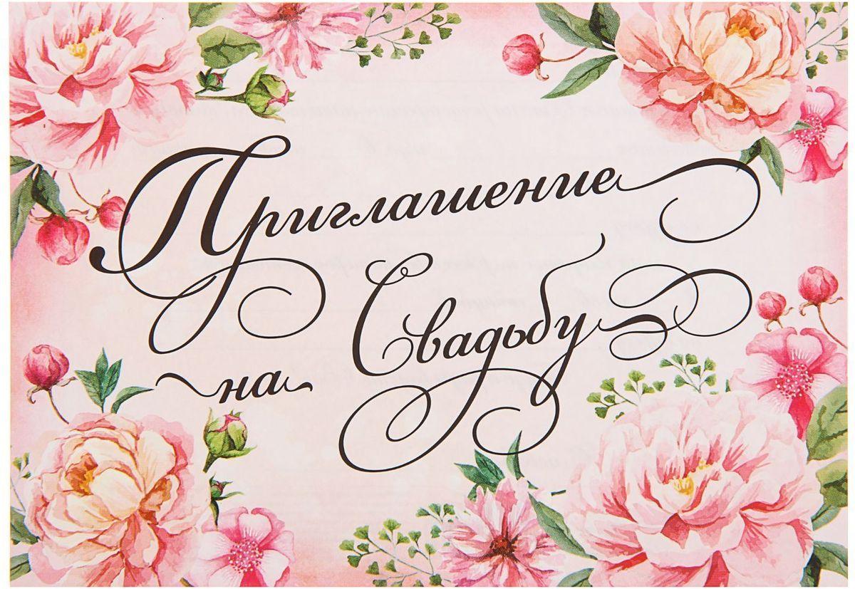 Приглашение на свадьбу Свадьба вашей мечты