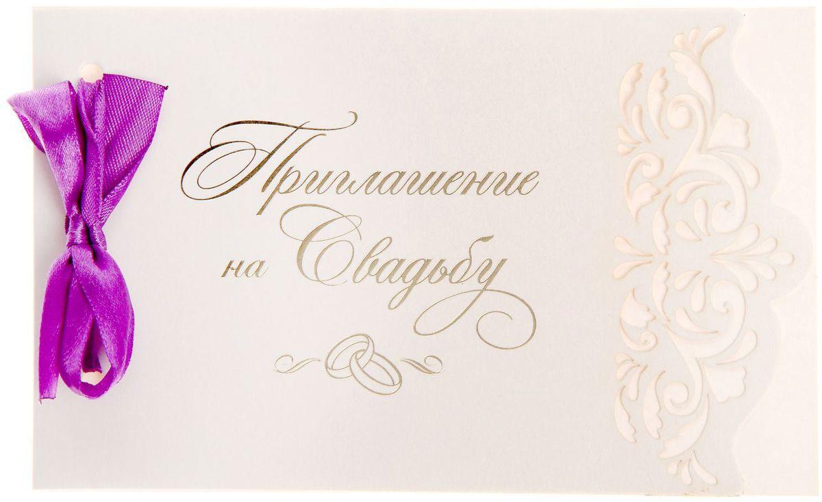 Приглашение на свадьбу Свадьба Вашей мечты, цвет: фиолетовый, 10,5 х 17 см1363063У вас намечается свадьба? Поздравляем от всей души! Когда дата и время бракосочетания уже известны, и вы определились со списком гостей, необходимо оповестить их о предстоящем празднике. Существует традиция делать персональные приглашения с указанием времени и даты мероприятия. Но перед свадьбой столько всего надо успеть, что на изготовление десятков открыток просто не остаётся времени. В этом случае вам придёт на помощь разработанное нашими дизайнерами приглашение на свадьбу . на обратной стороне расположен текст со свободными полями для имени адресата, времени, даты и адреса проведения мероприятия. Мы продумали все детали, вам остаётся только заполнить необходимые строки и раздать приглашения гостям. Устройте себе незабываемую свадьбу!