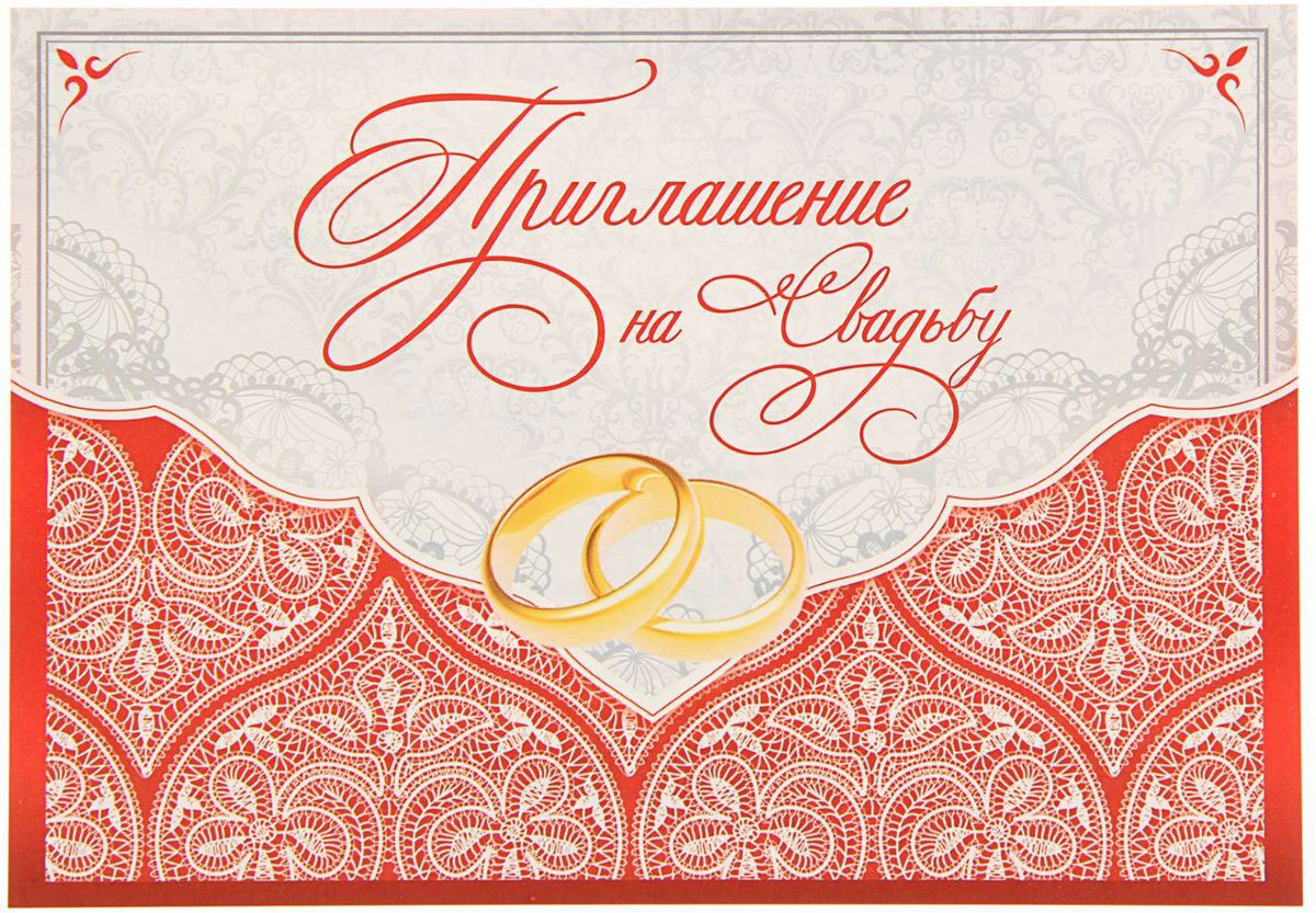 Приглашение на свадьбу Свадьба вашей мечты Красное кружево, 10,5 х 15 см приглашение на свадьбу мир открыток лебеди