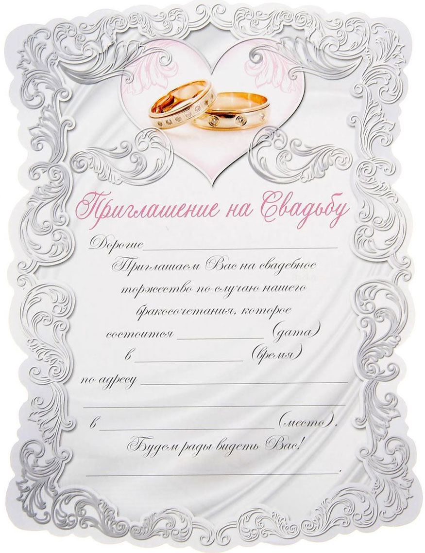 Приглашение на свадьбу Классика, 19 х 14 см приглашение на свадьбу канышевы счастливые молодожены 6 шт