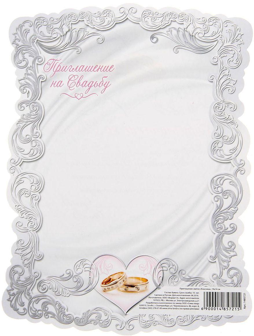Бланки свадебного поздравления