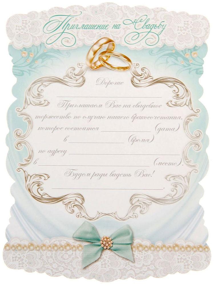 Приглашение на свадьбу Тиффани, 19 х 14 см1485723У вас намечается свадьба? Поздравляем от всей души!Когда дата и время бракосочетания уже известны, и вы определились со списком гостей, необходимо оповестить их о предстоящем празднике. Существует традиция делать персональные приглашения с указанием времени и даты мероприятия. Но перед свадьбой столько всего надо успеть, что на изготовление десятков открыток просто не остаётся времени. В этом случае вам придёт на помощь разработанное нашими дизайнерами приглашение на свадьбу . на обратной стороне расположен текст со свободными полями для имени адресата, времени, даты и адреса проведения мероприятия. Мы продумали все детали, вам остаётся только заполнить необходимые строки и раздать приглашения гостям.Устройте себе незабываемую свадьбу!