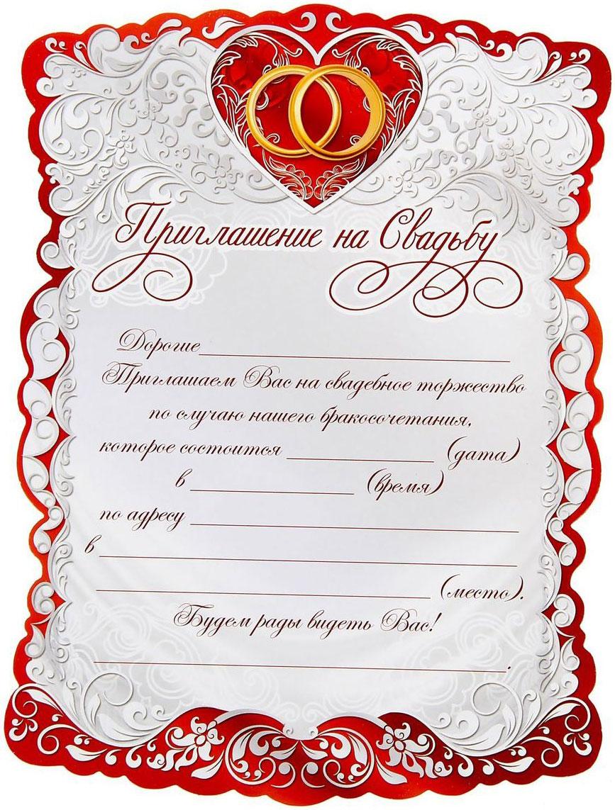 Приглашение на свадьбу Красное сердце, 19 х 14 см1485725У вас намечается свадьба? Поздравляем от всей души!Когда дата и время бракосочетания уже известны, и вы определились со списком гостей, необходимо оповестить их о предстоящем празднике. Существует традиция делать персональные приглашения с указанием времени и даты мероприятия. Но перед свадьбой столько всего надо успеть, что на изготовление десятков открыток просто не остаётся времени. В этом случае вам придёт на помощь разработанное нашими дизайнерами приглашение на свадьбу . на обратной стороне расположен текст со свободными полями для имени адресата, времени, даты и адреса проведения мероприятия. Мы продумали все детали, вам остаётся только заполнить необходимые строки и раздать приглашения гостям.Устройте себе незабываемую свадьбу!