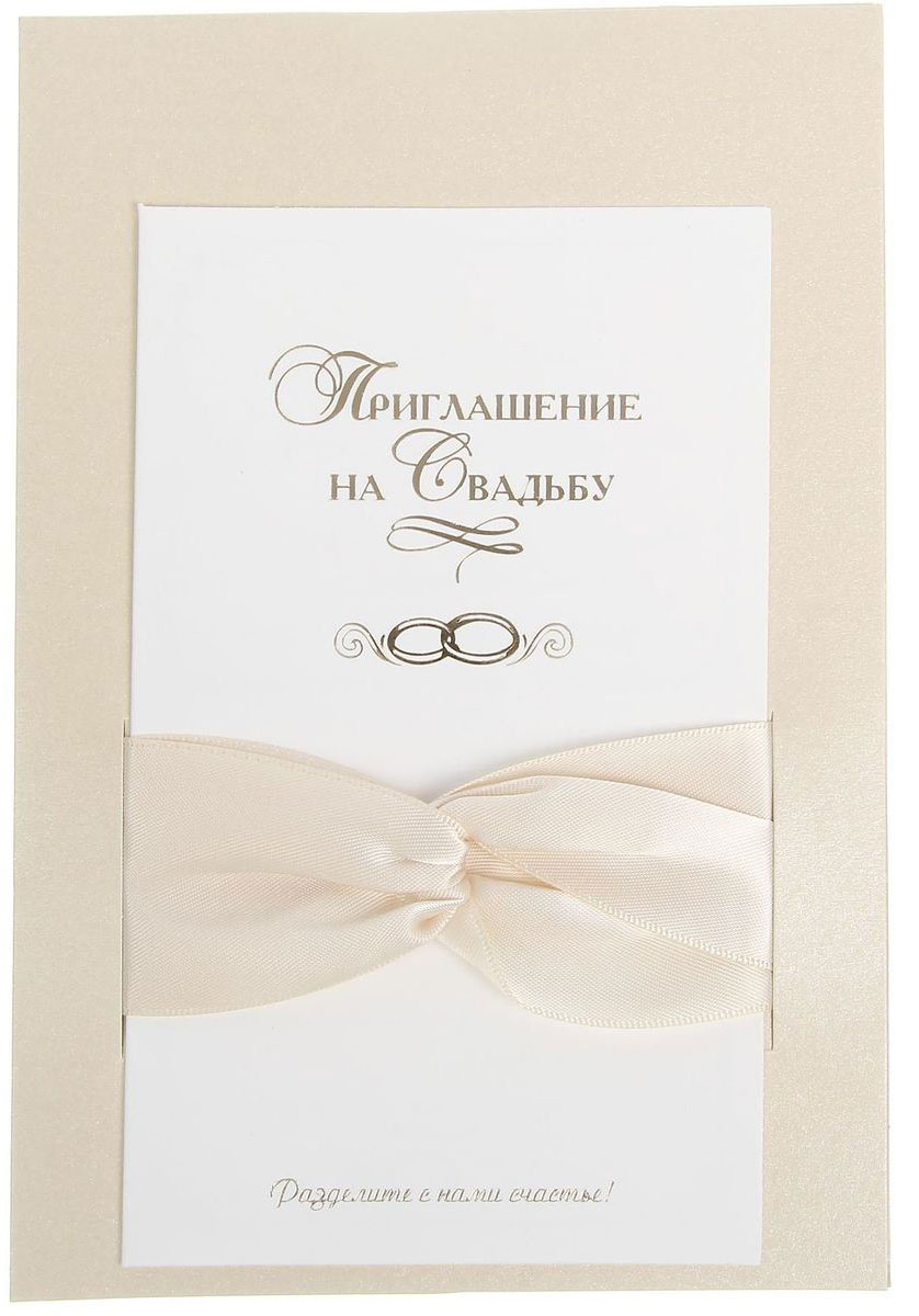 Приглашение на свадьбу Соединятся две судьбы в одну, 12,8 х 18,5 см. 15445201544520У вас намечается свадьба? Поздравляем от всей души!Когда дата и время бракосочетания уже известны, и вы определились со списком гостей, необходимо оповестить их о предстоящем празднике. Существует традиция делать персональные приглашения с указанием времени и даты мероприятия. Но перед свадьбой столько всего надо успеть, что на изготовление десятков открыток просто не остаётся времени. В этом случае вам придёт на помощь разработанное нашими дизайнерами приглашение на свадьбу . на обратной стороне расположен текст со свободными полями для имени адресата, времени, даты и адреса проведения мероприятия. Мы продумали все детали, вам остаётся только заполнить необходимые строки и раздать приглашения гостям.Устройте себе незабываемую свадьбу!