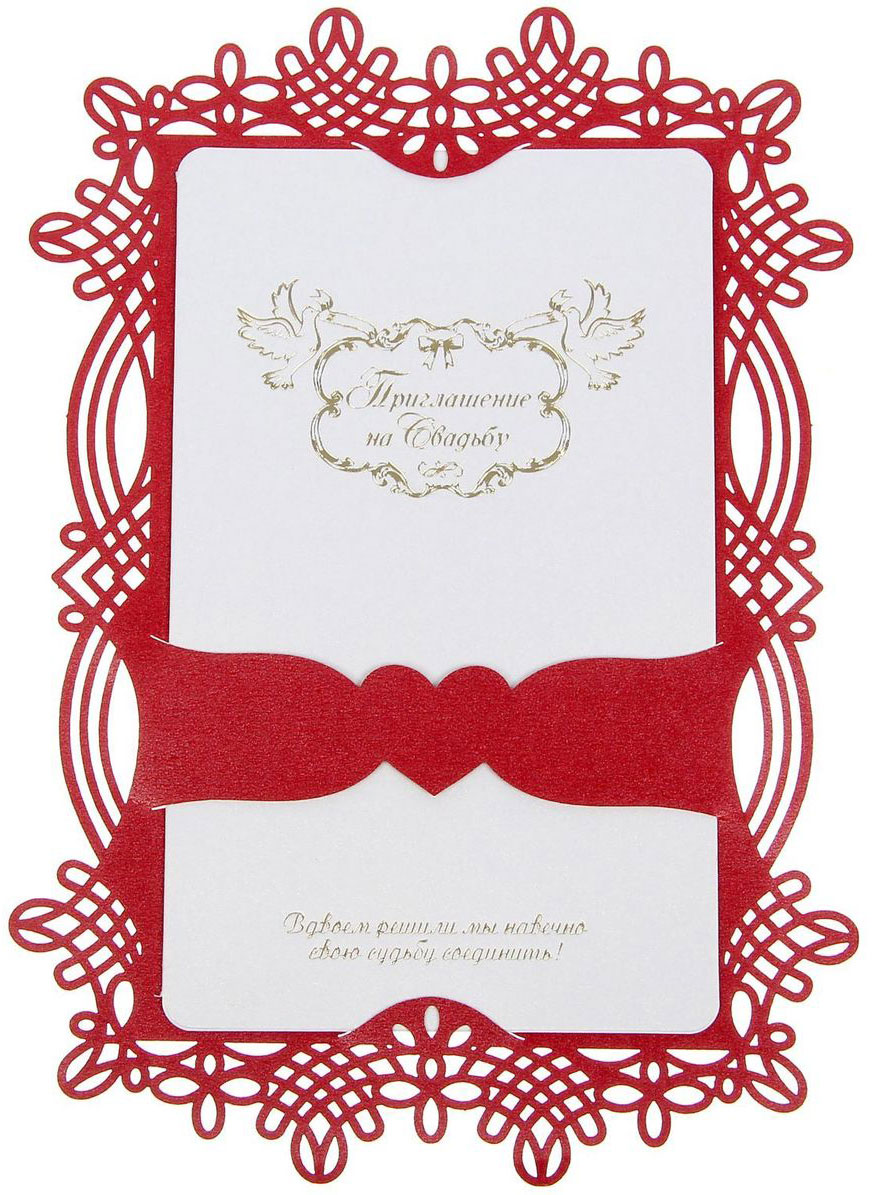 Приглашение на свадьбу Примите наше приглашение, цвет: красный, 14 х 20,2 см1544525У вас намечается свадьба? Поздравляем от всей души!Когда дата и время бракосочетания уже известны, и вы определились со списком гостей, необходимо оповестить их о предстоящем празднике. Существует традиция делать персональные приглашения с указанием времени и даты мероприятия. Но перед свадьбой столько всего надо успеть, что на изготовление десятков открыток просто не остаётся времени. В этом случае вам придёт на помощь разработанное нашими дизайнерами приглашение на свадьбу . на обратной стороне расположен текст со свободными полями для имени адресата, времени, даты и адреса проведения мероприятия. Мы продумали все детали, вам остаётся только заполнить необходимые строки и раздать приглашения гостям.Устройте себе незабываемую свадьбу!