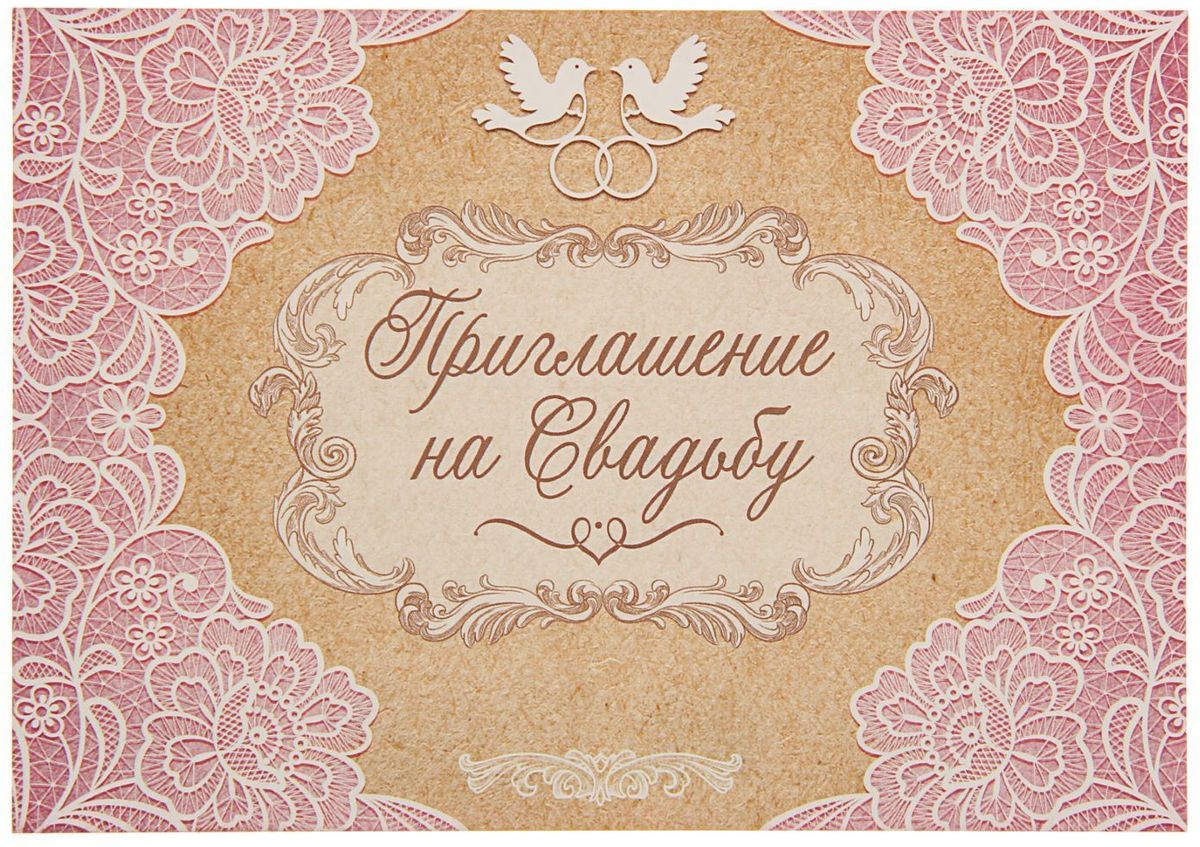 Приглашение на свадьбу Крафт с розовым кружевом, 10,5 х 15 см приглашение на свадьбу мир открыток лебеди