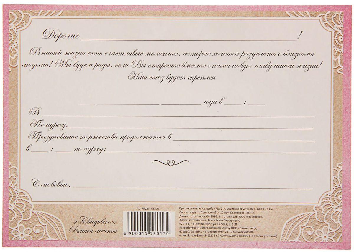 электронные пригласительные открытки отправить приведен