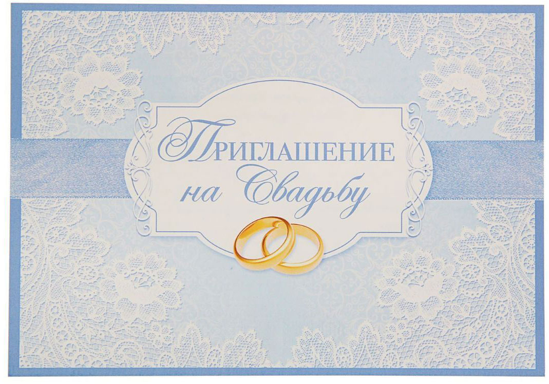 Приглашение на свадьбу Синий с кружевом, 10,5 х 15 см приглашение на свадьбу с тиснением золотом кольца