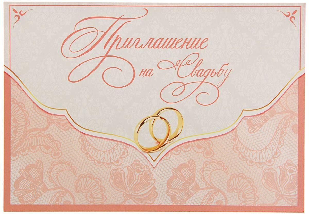 Приглашение на свадьбу Персиковое кружево, 10,5 х 15 см1552019У вас намечается свадьба? Поздравляем от всей души! Когда дата и время бракосочетания уже известны, и вы определились со списком гостей, необходимо оповестить их о предстоящем празднике. Существует традиция делать персональные приглашения с указанием времени и даты мероприятия. Но перед свадьбой столько всего надо успеть, что на изготовление десятков открыток просто не остаётся времени. В этом случае вам придёт на помощь разработанное нашими дизайнерами приглашение на свадьбу . на обратной стороне расположен текст со свободными полями для имени адресата, времени, даты и адреса проведения мероприятия. Мы продумали все детали, вам остаётся только заполнить необходимые строки и раздать приглашения гостям. Устройте себе незабываемую свадьбу!