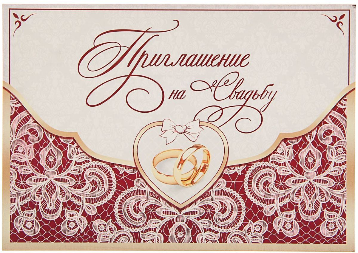 Приглашение на свадьбу Марсала, 10,5 х 15 см1552020У вас намечается свадьба? Поздравляем от всей души!Когда дата и время бракосочетания уже известны, и вы определились со списком гостей, необходимо оповестить их о предстоящем празднике. Существует традиция делать персональные приглашения с указанием времени и даты мероприятия. Но перед свадьбой столько всего надо успеть, что на изготовление десятков открыток просто не остаётся времени. В этом случае вам придёт на помощь разработанное нашими дизайнерами приглашение на свадьбу . на обратной стороне расположен текст со свободными полями для имени адресата, времени, даты и адреса проведения мероприятия. Мы продумали все детали, вам остаётся только заполнить необходимые строки и раздать приглашения гостям.Устройте себе незабываемую свадьбу!