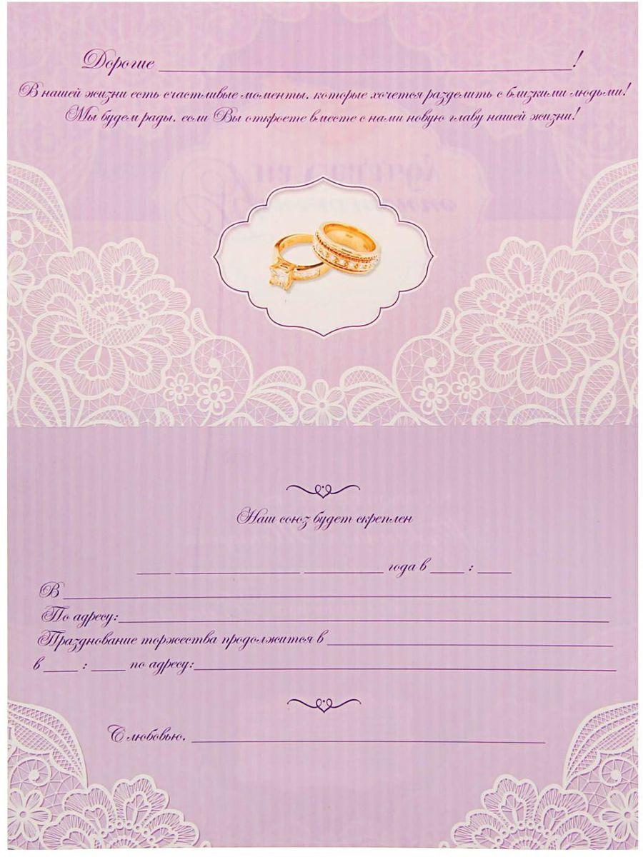 Приглашение на свадьбу Пурпурное, 18 х 12 см1560579У вас намечается свадьба? Поздравляем от всей души!Когда дата и время бракосочетания уже известны, и вы определились со списком гостей, необходимо оповестить их о предстоящем празднике. Существует традиция делать персональные приглашения с указанием времени и даты мероприятия. Но перед свадьбой столько всего надо успеть, что на изготовление десятков открыток просто не остаётся времени. В этом случае вам придёт на помощь разработанное нашими дизайнерами приглашение на свадьбу . на обратной стороне расположен текст со свободными полями для имени адресата, времени, даты и адреса проведения мероприятия. Мы продумали все детали, вам остаётся только заполнить необходимые строки и раздать приглашения гостям.Устройте себе незабываемую свадьбу!