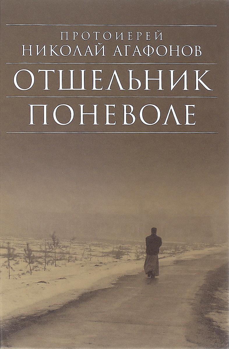 Протоиерей Николай Агафонов Отшельник поневоле