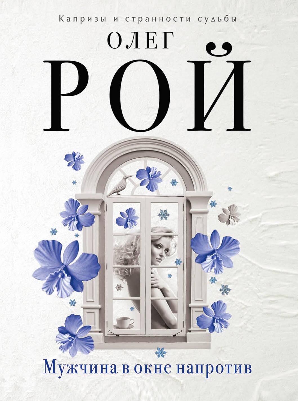 Олег Рой Мужчина в окне напротив олег трушин под счастливой звездой