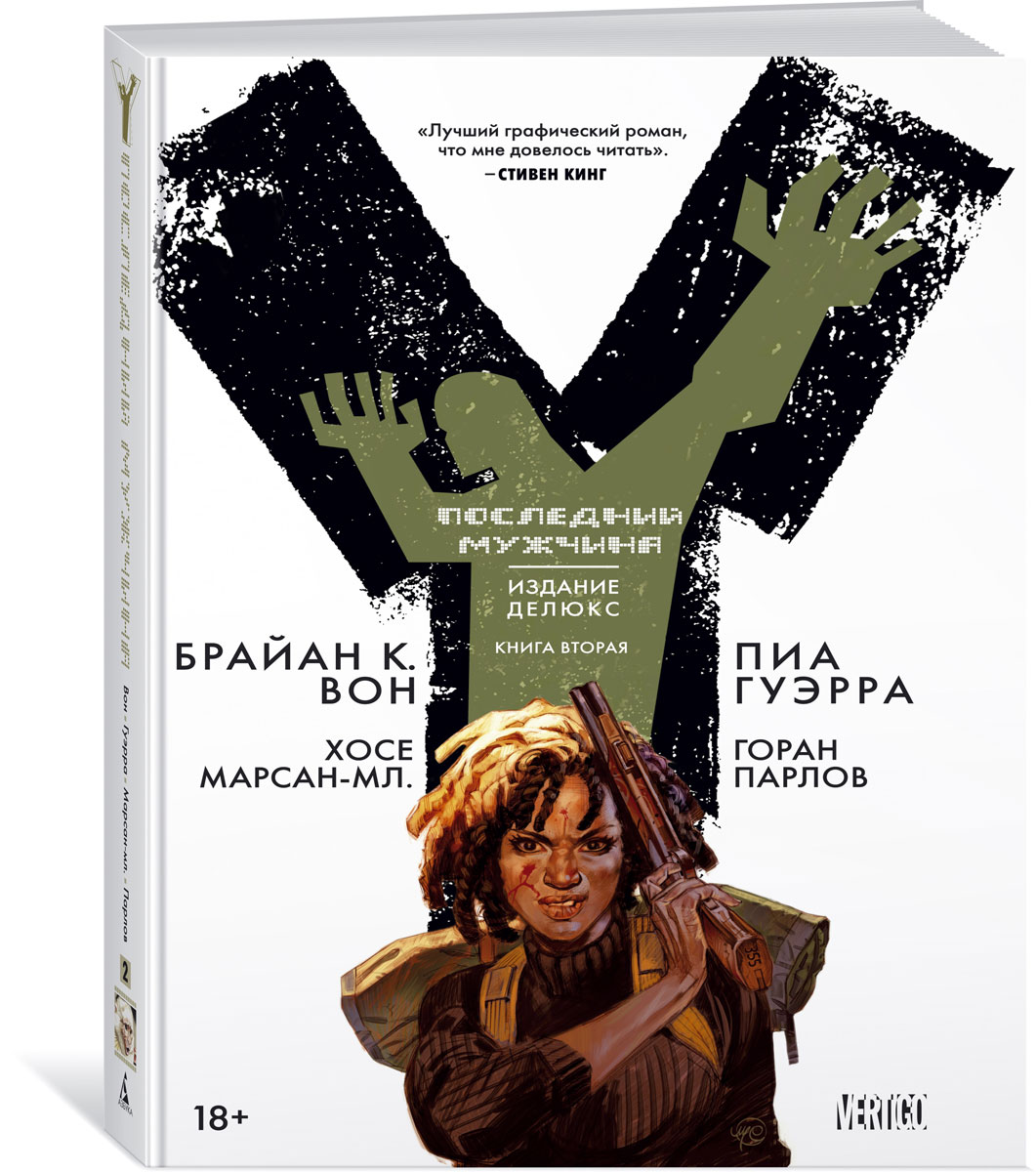 Вон Брайан К. Y. Последний мужчина. Книга 2