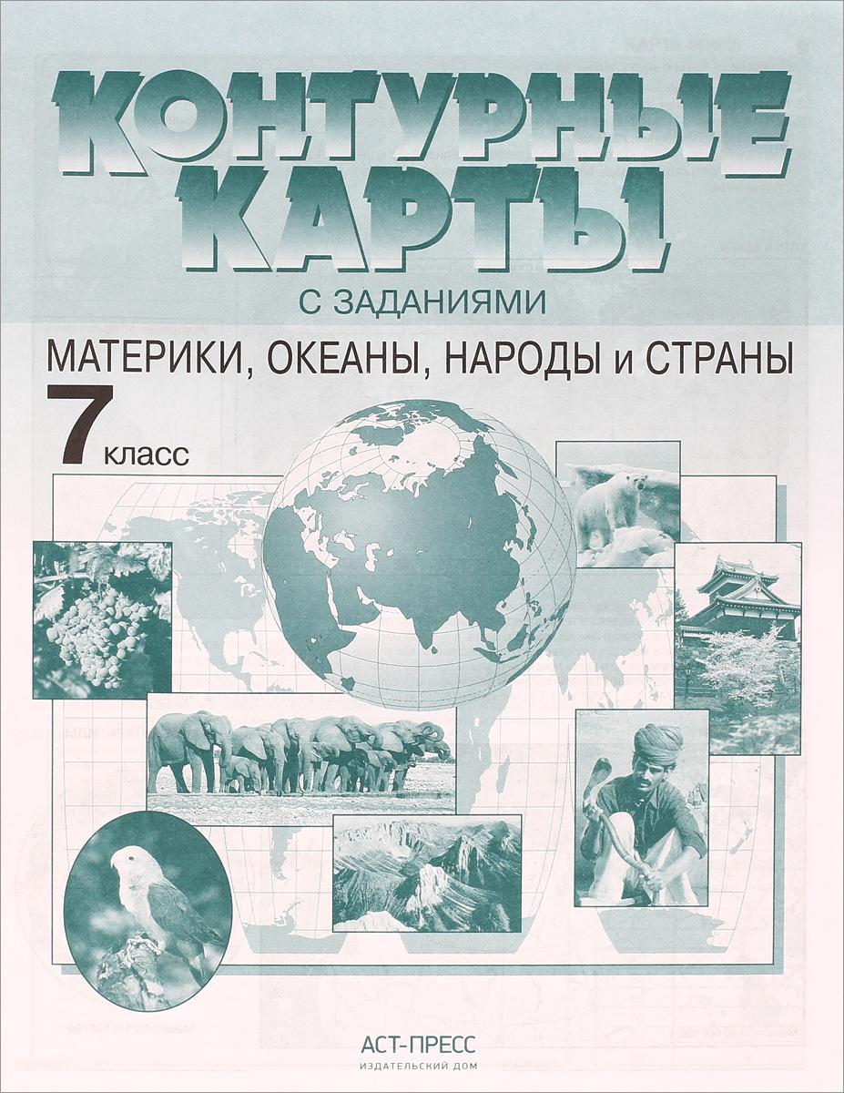 И. В. Душина, А. А. Летягин География. Материки, океаны, народы и страны. 7 класс. Контурные карты