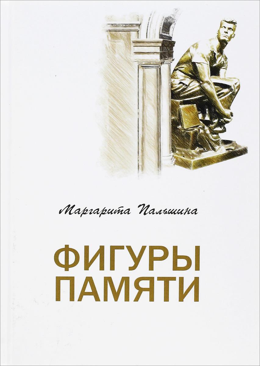 9781326513658 - Маргарита Пальшина: Фигуры памяти - Book
