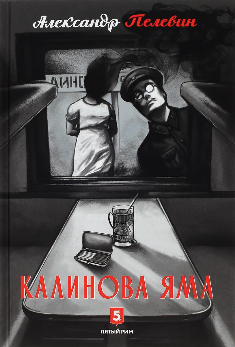 Александр Пелевин Калинова Яма куплю б у резину в одессе на авторынке яма