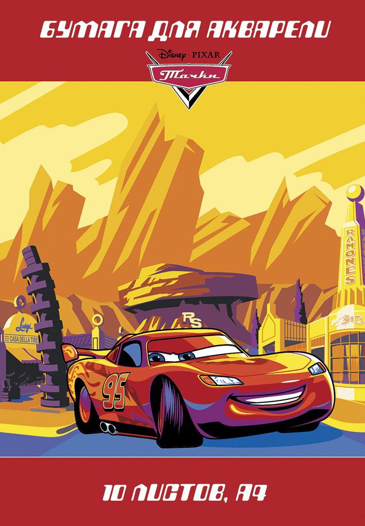 Cars Бумага для акварели Тачки 10 листов формат A442863Бумага для акварели А4 10 листов. Материал обложки: картон мелованный, материал блока бумага акварельная.
