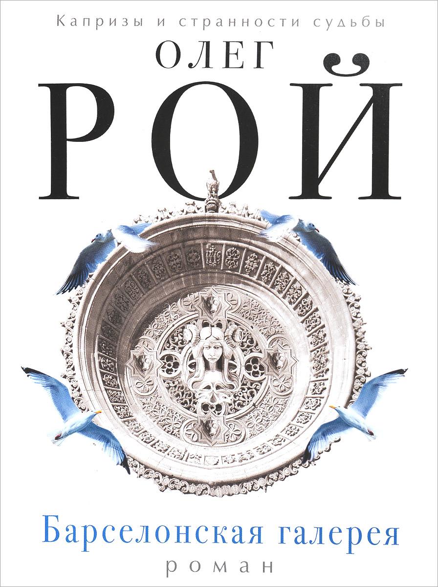 Олег Рой Барселонская галерея ISBN: 978-5-699-96657-8