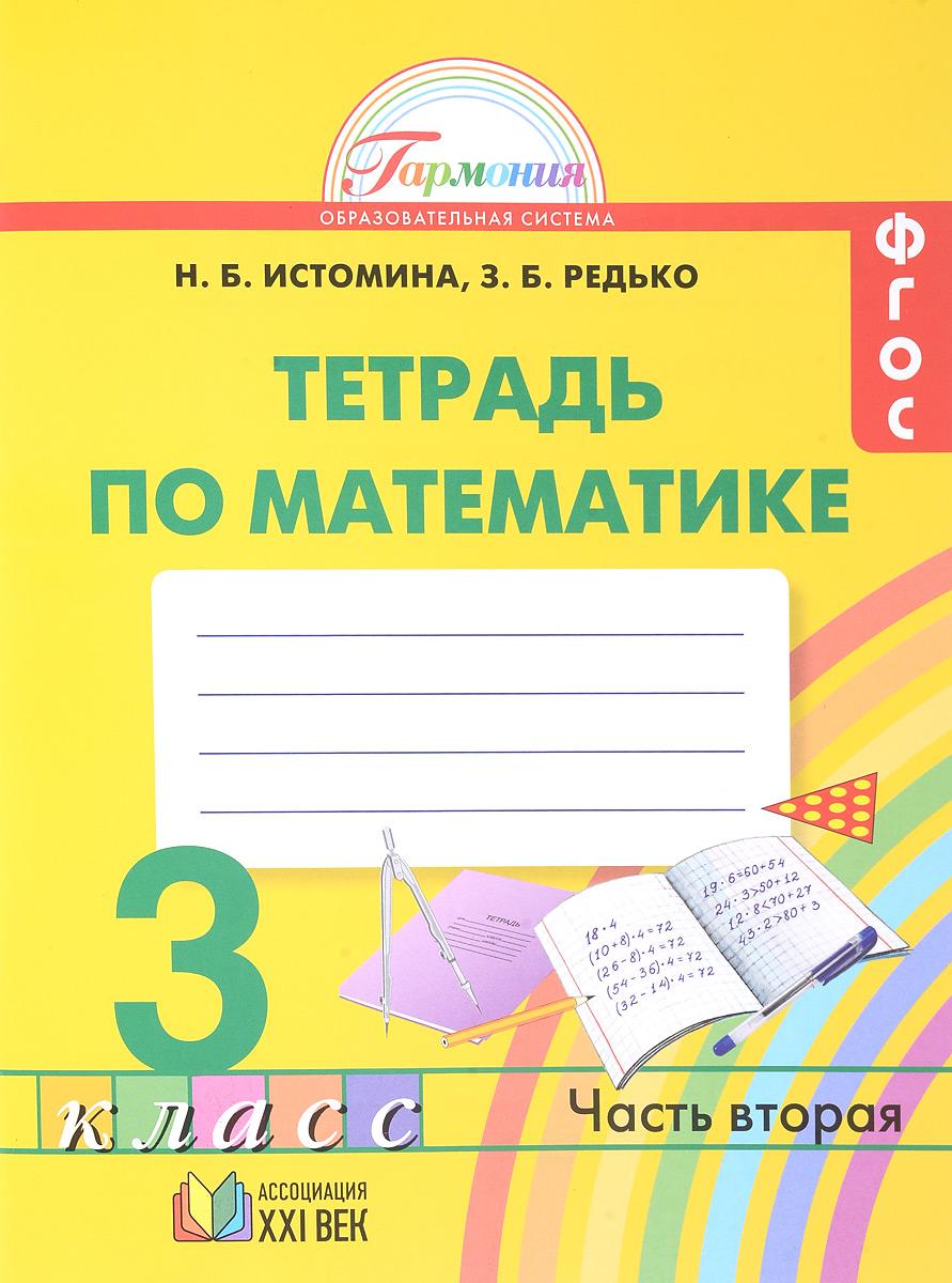 Н. Б. Истомина. З. Б. Редько Математика. 3 класс. Рабочая тетрадь. В 2 частях. Часть 2 математика и информатика 3 класс задачник в 6 ти частях часть 6