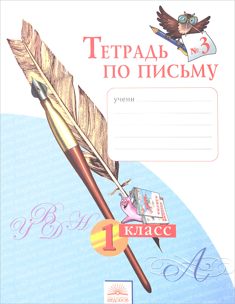 Н. В. Нечаева. Н. К. Булычёва Тетрадь по письму №3. 1 класс